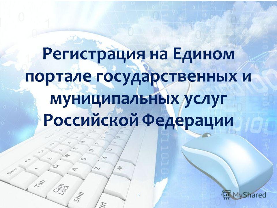 Регистрация на Едином портале государственных и муниципальных услуг Российской Федерации 6