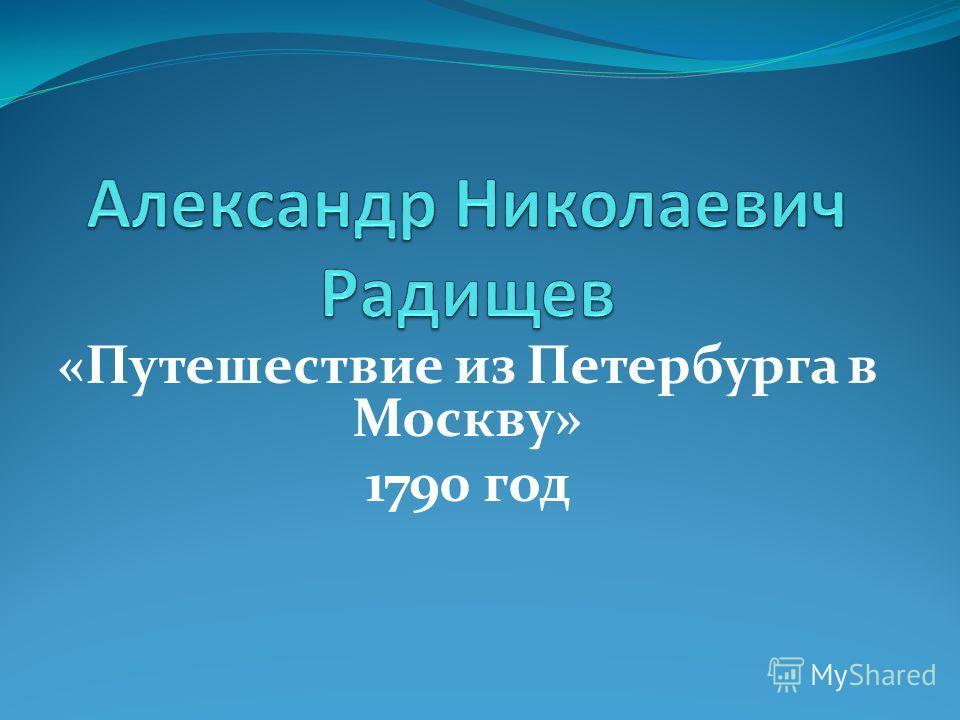 «Путешествие из Петербурга в Москву» 1790 год