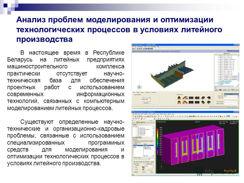 Анализ проблем моделирования и оптимизации технологических процессов в условиях литейного производства В настоящее время в Республике Беларусь на литейных предприятиях машиностроительного комплекса практически отсутствует научно- техническая база для