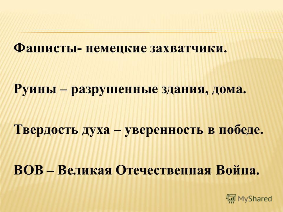 Фашисты- Руины- Твердость духа- ВОВ-