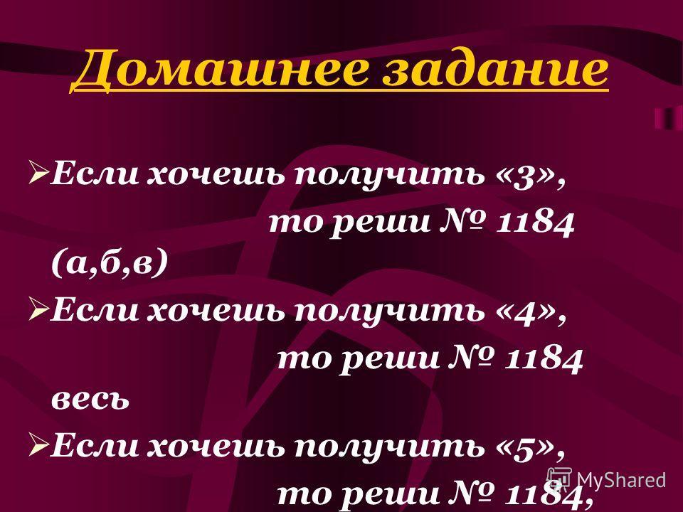 Реши уравнения и узнаешь имена клоунов а) 3,6 · m = -36,36 б) y: 1,8 = -2,6 в) -2,07 : y = -0,03 Используя найденные ответы, узнайте имена клоунов, если известно, что у Бима корень уравнения совпадает с ответом примера (-5,8 + 3,6) · (-1,2) – 7,32. А