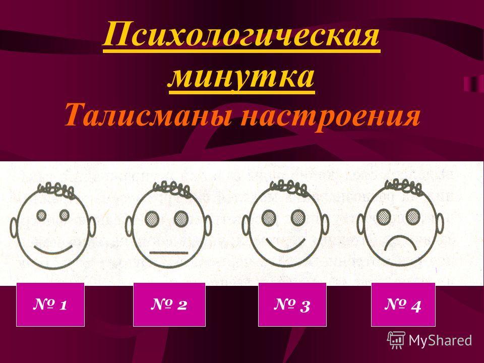 Рефлексивно – оценочный этап Кто себе поставил оценку «5»? Кто себе поставил оценку «4»? Где вам пришлось более всего концентрироваться, вдумываться? Сегодня на уроке мне понравилось…