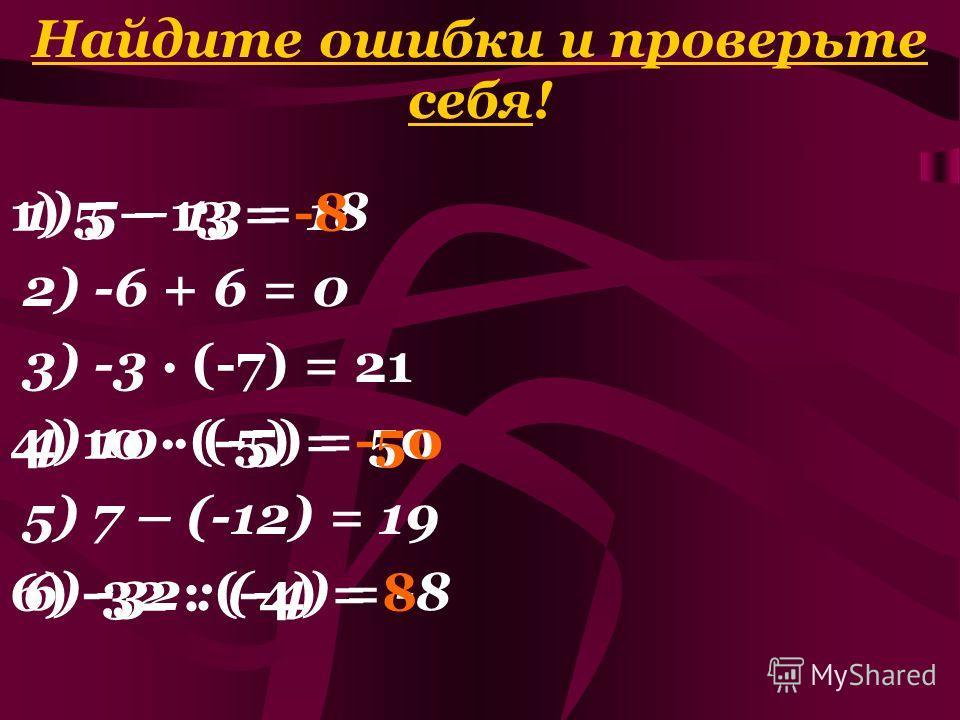 5. Чтобы перемножить два отрицательных числа, надо… Чтобы перемножить два отрицательных числа, надо перемножить их модули. 6. Чтобы разделить отрицательное число на отрицательное, надо… Чтобы разделить отрицательное число на отрицательное, надо разде