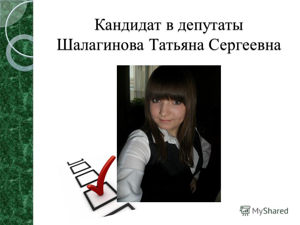 Кандидат в депутаты Шалагинова Татьяна Сергеевна
