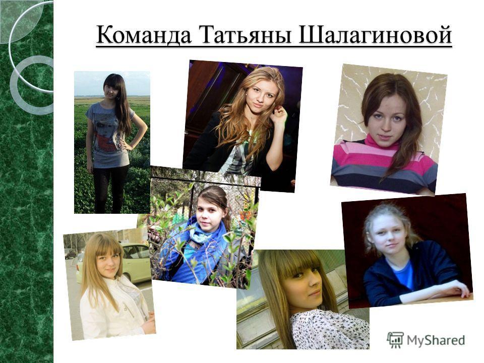 Команда Татьяны Шалагиновой