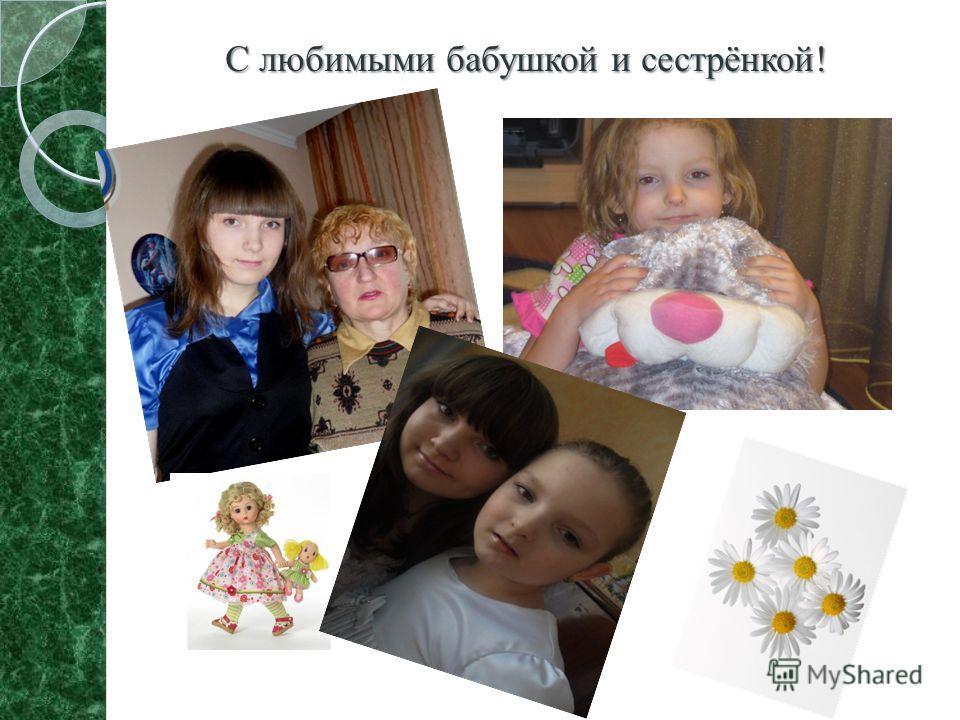 С любимыми бабушкой и сестрёнкой!