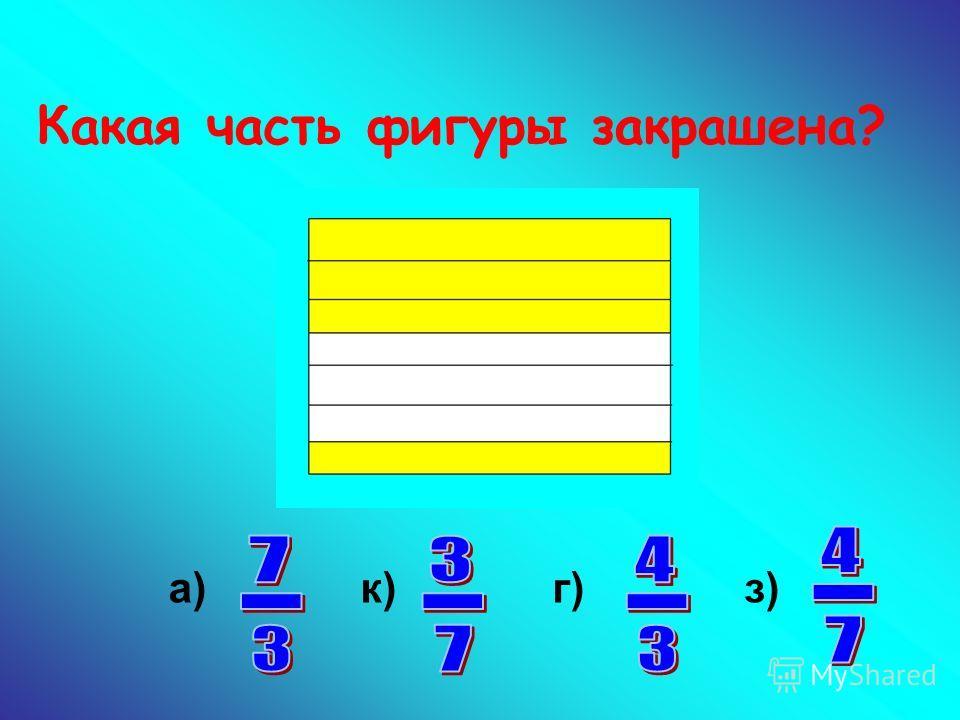 Какая часть фигуры закрашена? а)к)г)з)