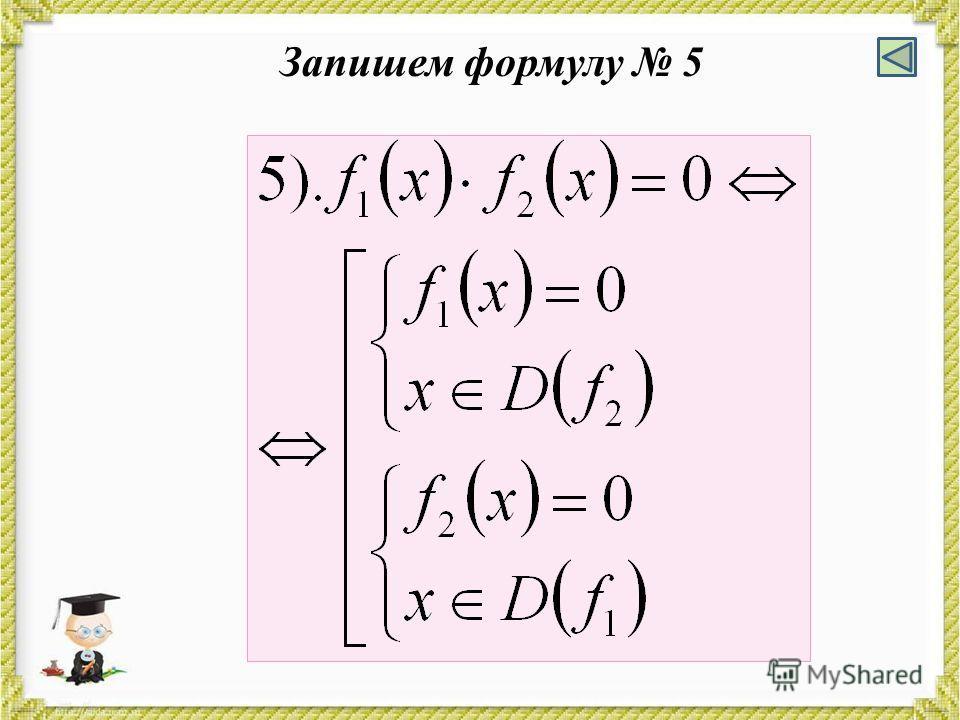 Запишем формулу 5