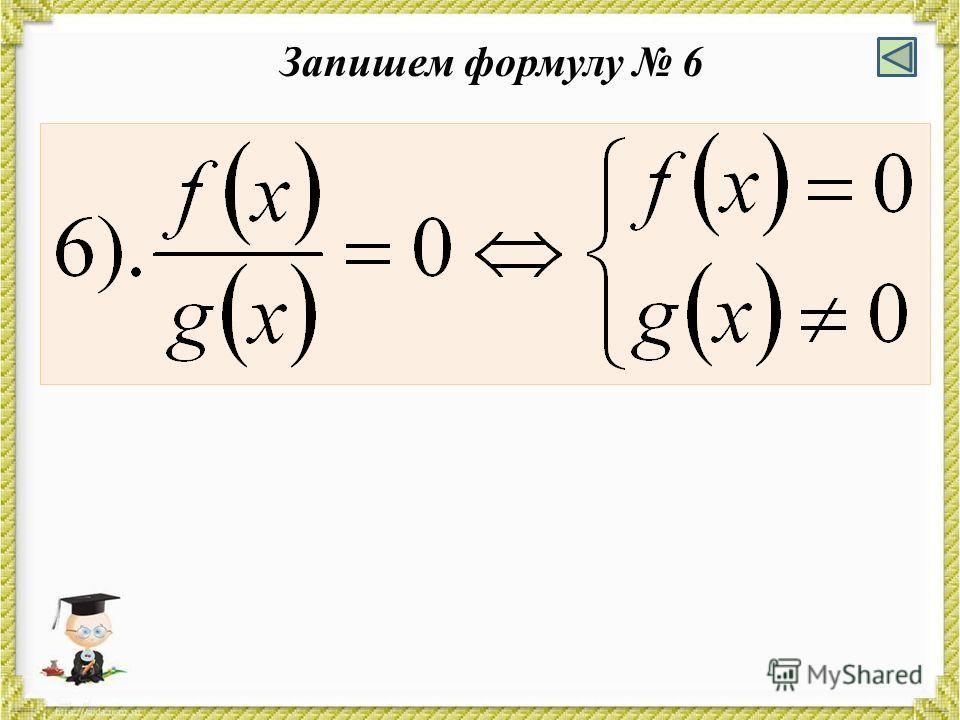 Запишем формулу 6