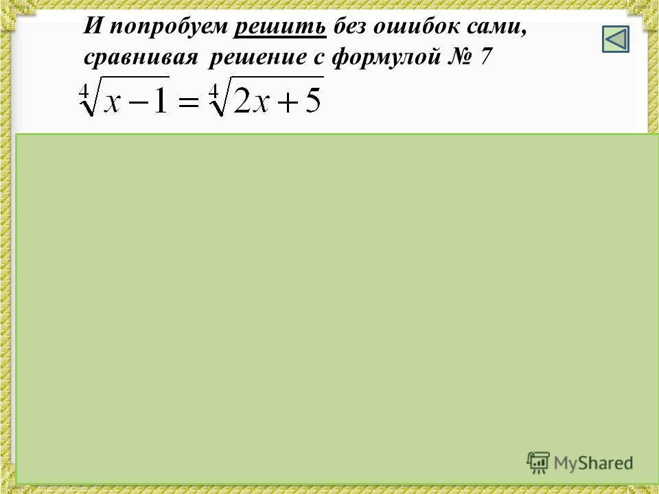 И попробуем решить без ошибок сами, сравнивая решение с формулой 7