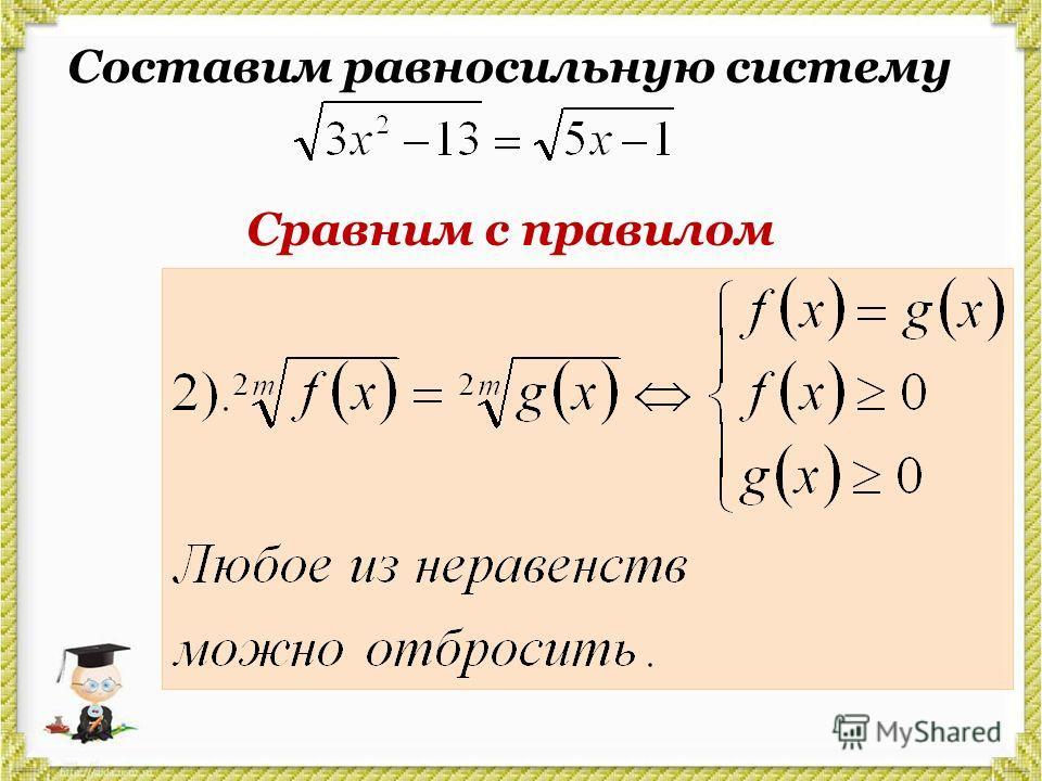 Составим равносильную систему Сравним с правилом