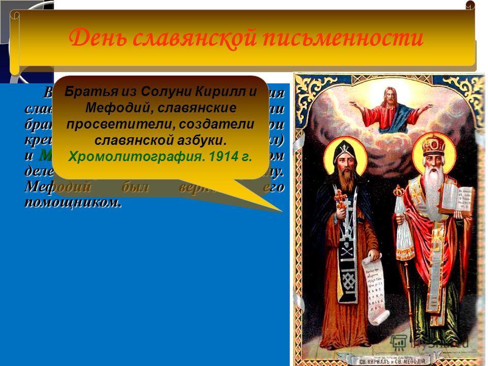 Неделя русской культуры Игра «Сказки и речевой этикет»