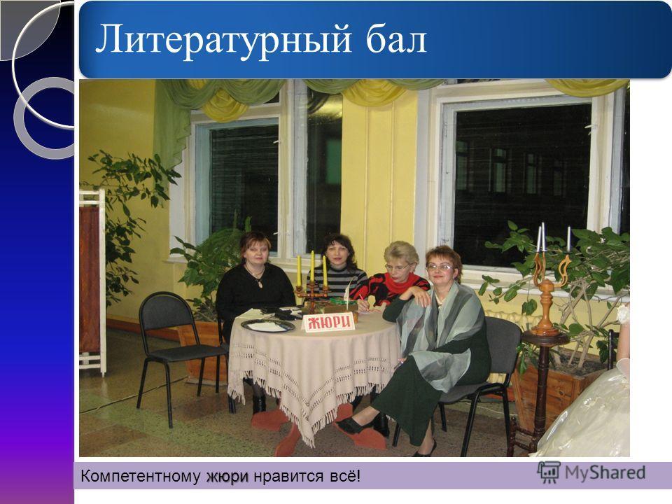 Литературный бал Кавалеры приглашают дам