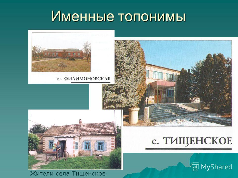 Жители села Тищенское