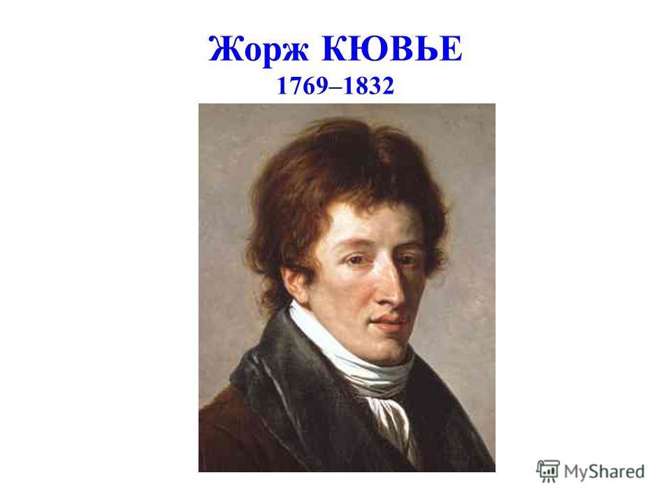 Жорж КЮВЬЕ 1769–1832