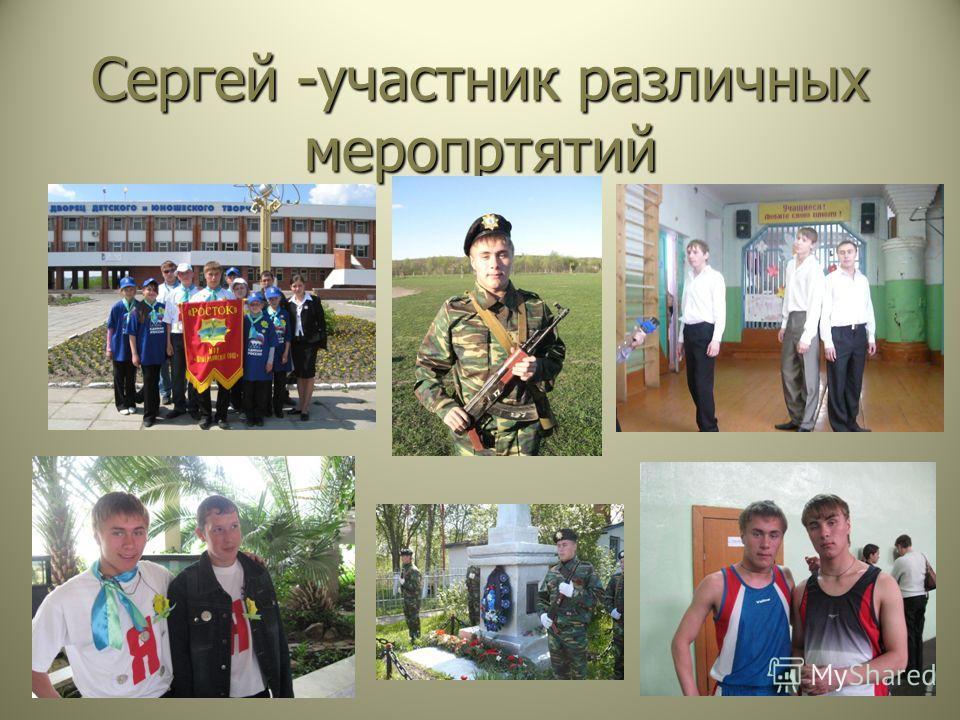 Сергей -участник различных меропртятий