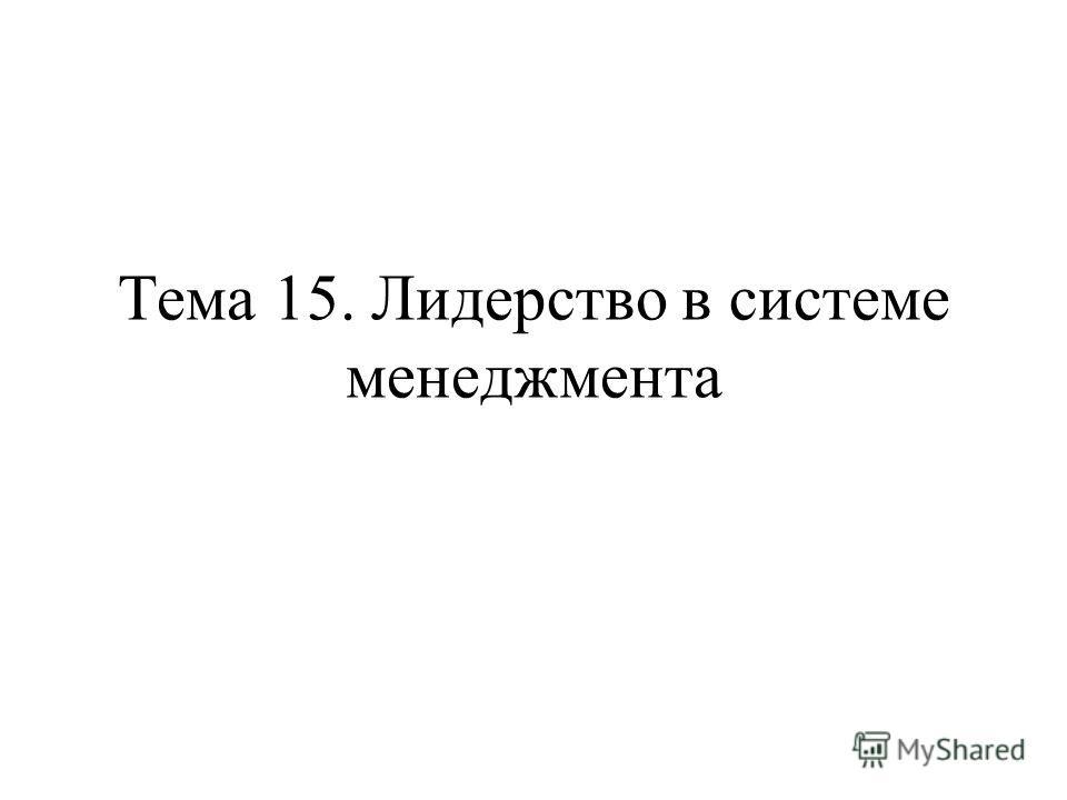 Тема 15. Лидерство в системе менеджмента