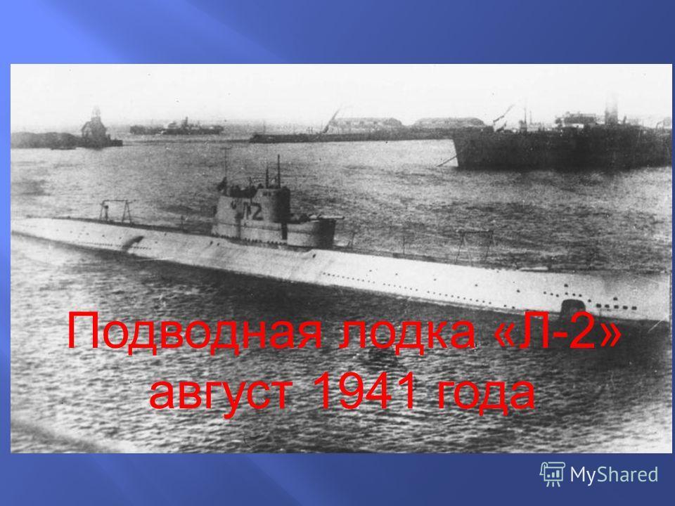 Подводная лодка «Л-2» август 1941 года.