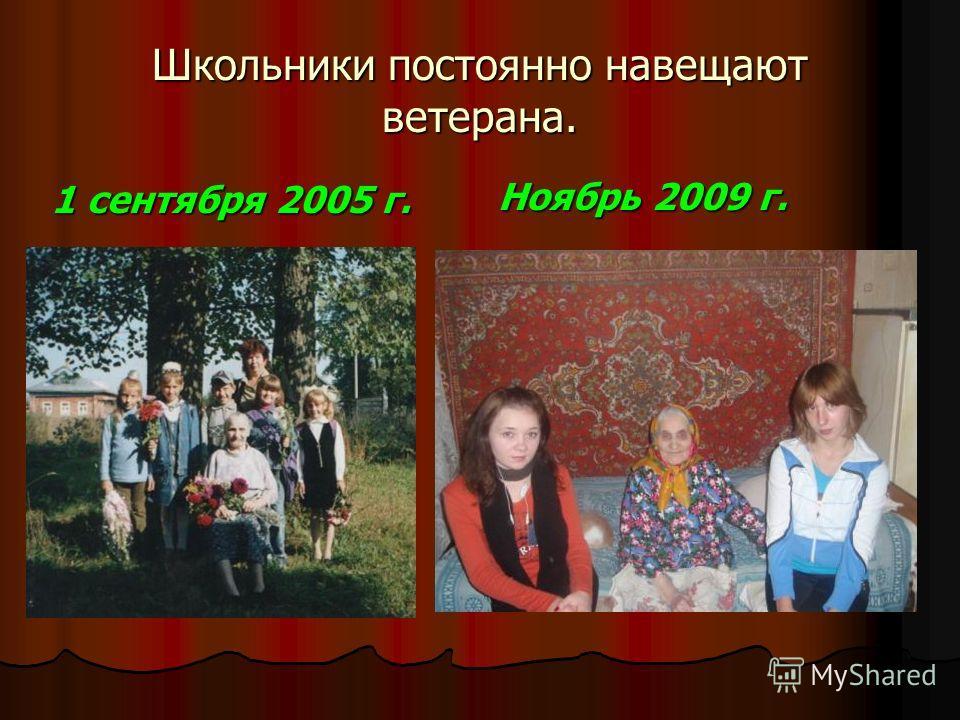 Школьники постоянно навещают ветерана. 1 сентября 2005 г. Ноябрь 2009 г.