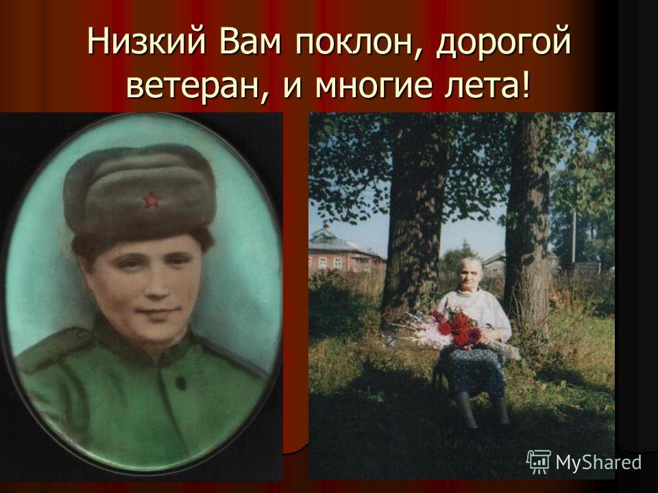 Низкий Вам поклон, дорогой ветеран, и многие лета!