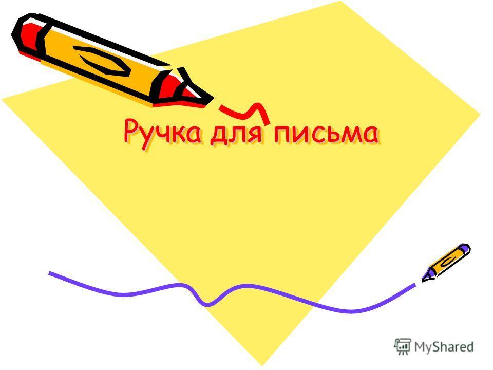 Ручка для письма