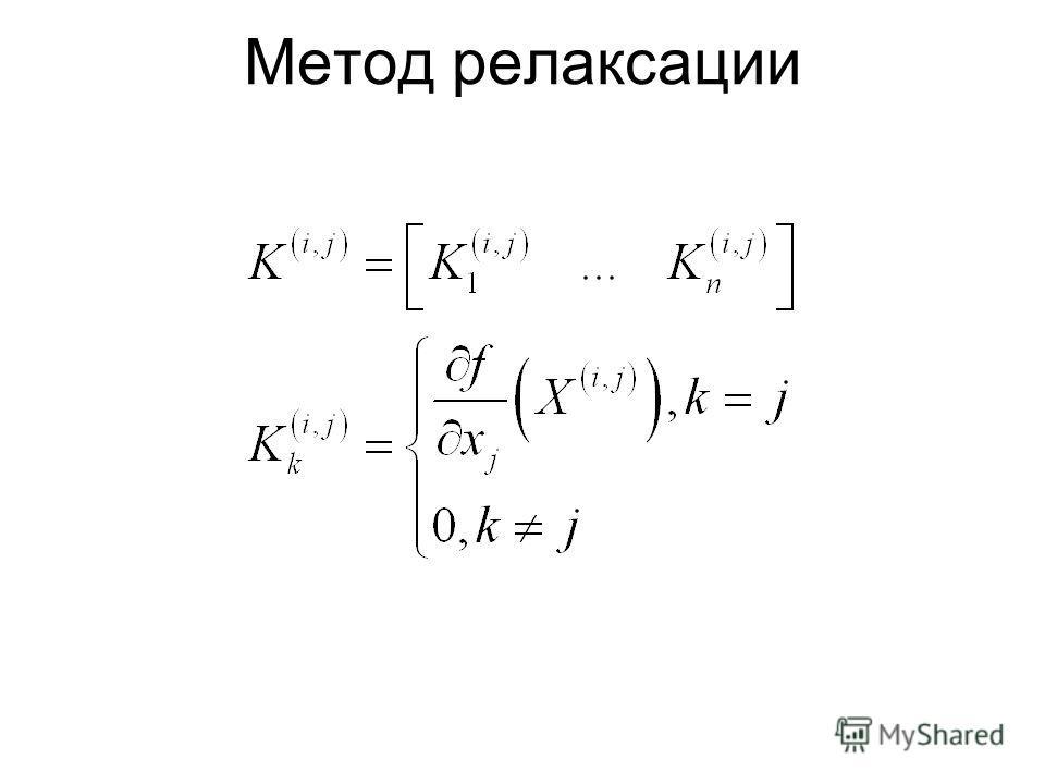 Метод релаксации