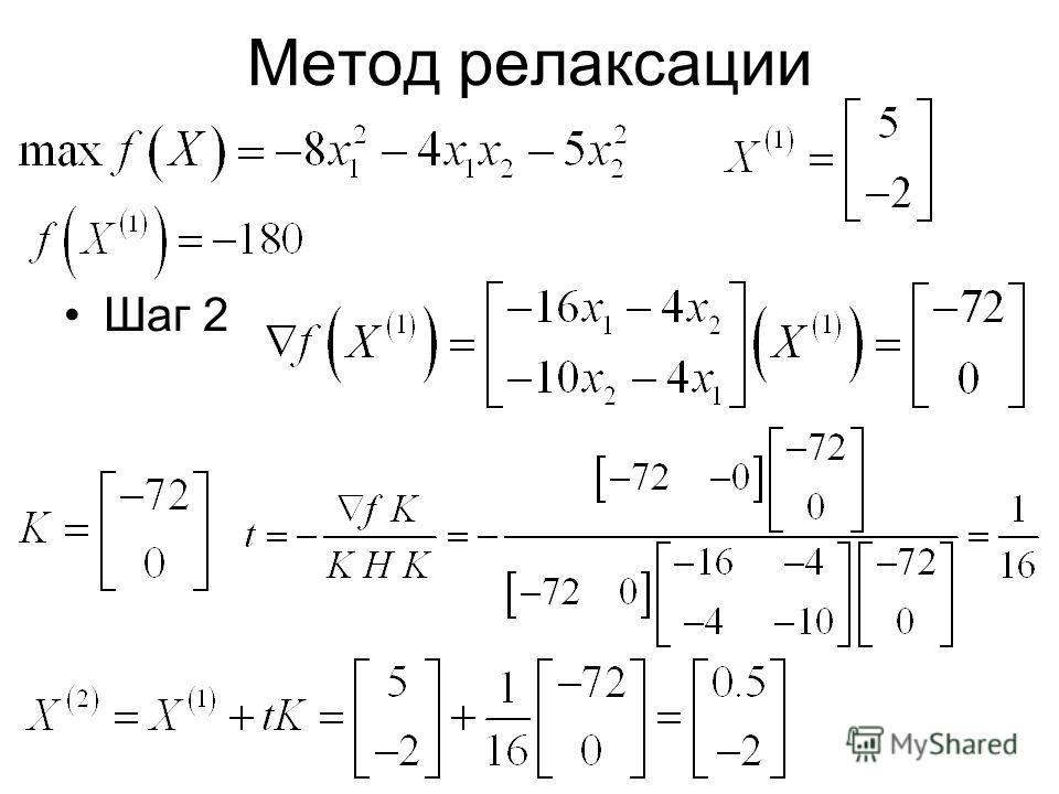 Метод релаксации Шаг 2