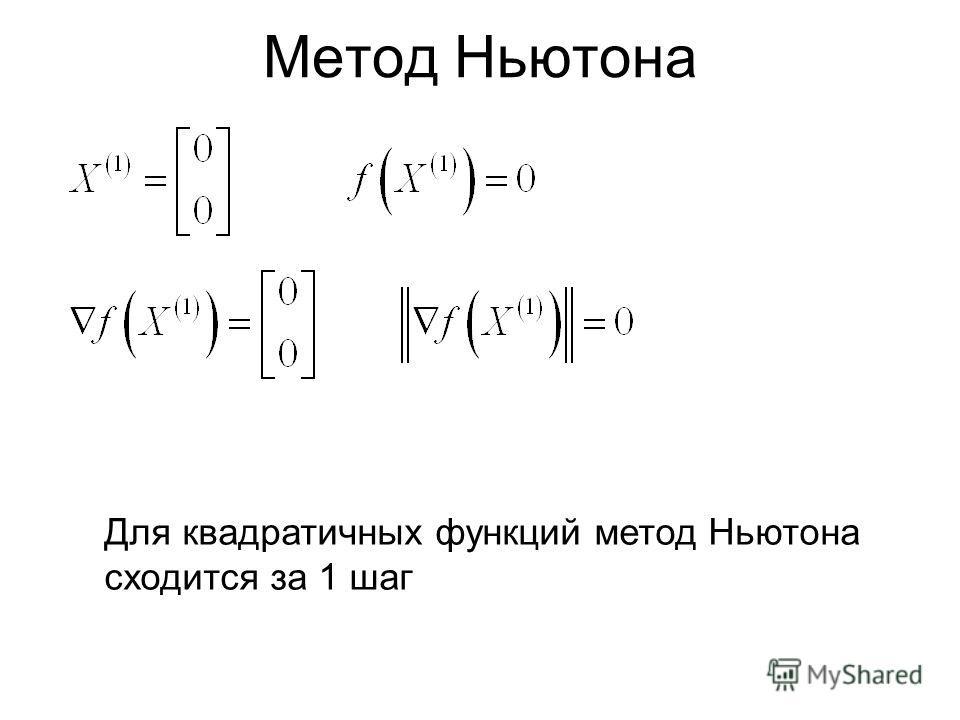 Метод Ньютона Для квадратичных функций метод Ньютона сходится за 1 шаг