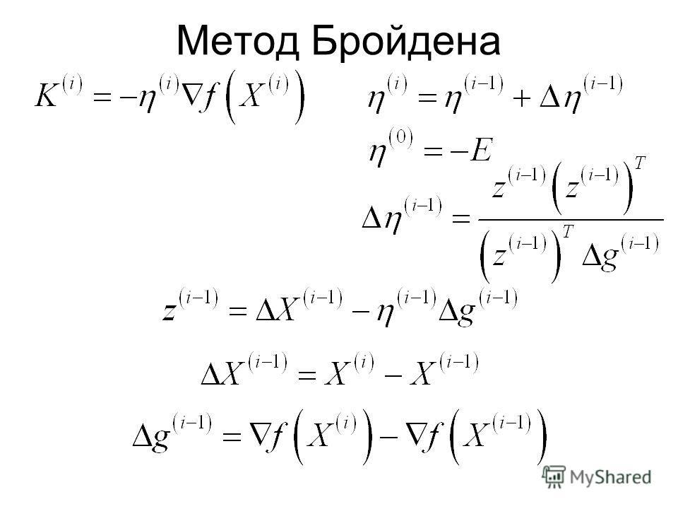 Метод Бройдена