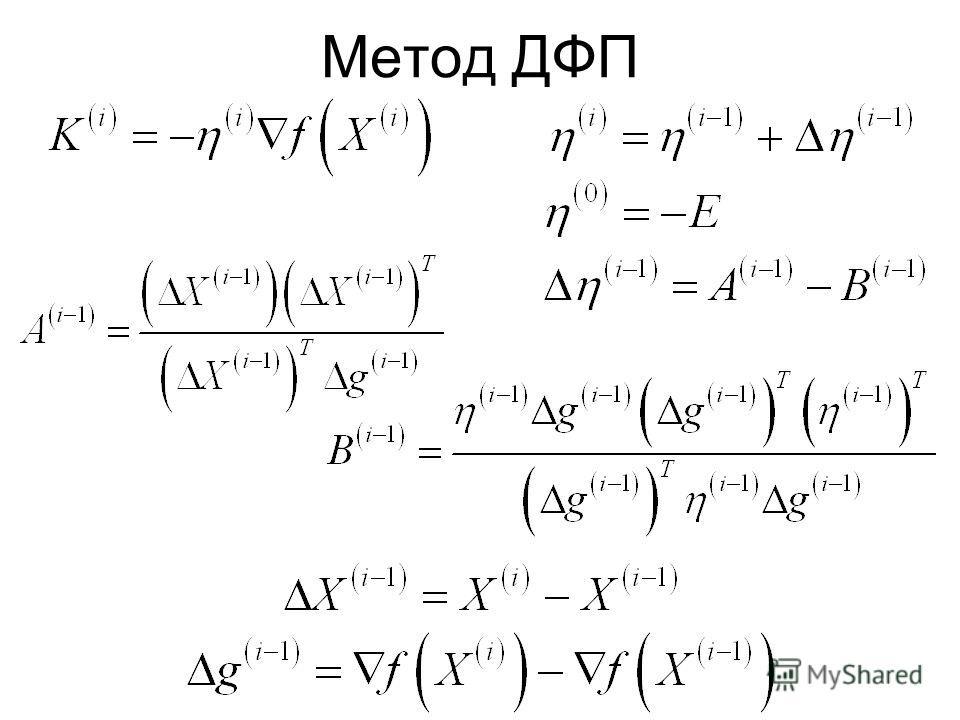 Метод ДФП