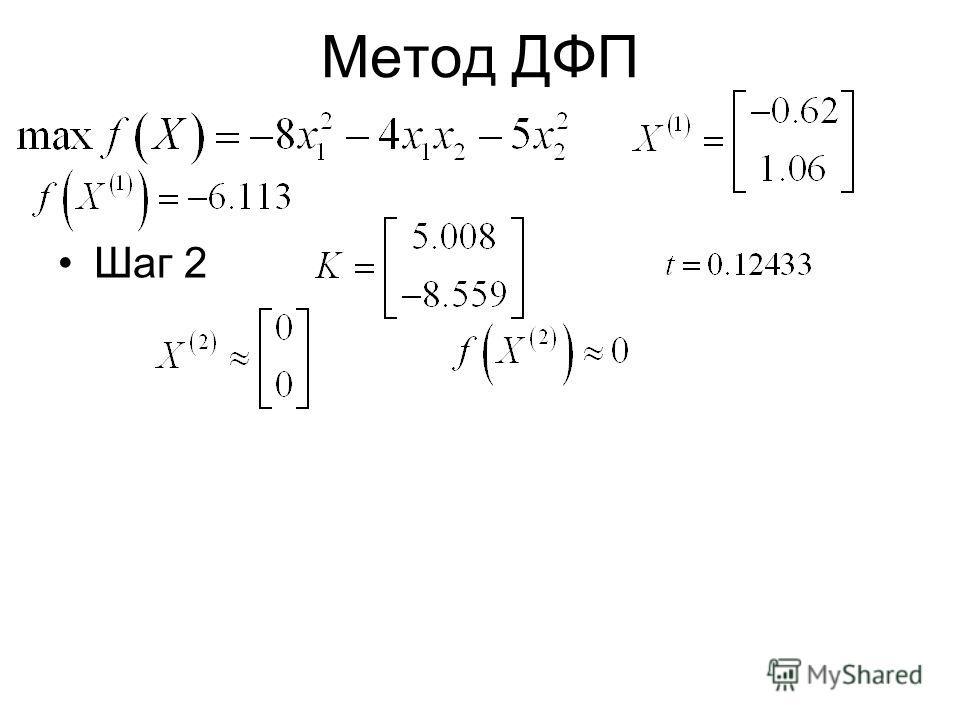 Метод ДФП Шаг 2