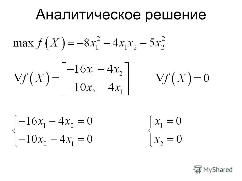 Аналитическое решение