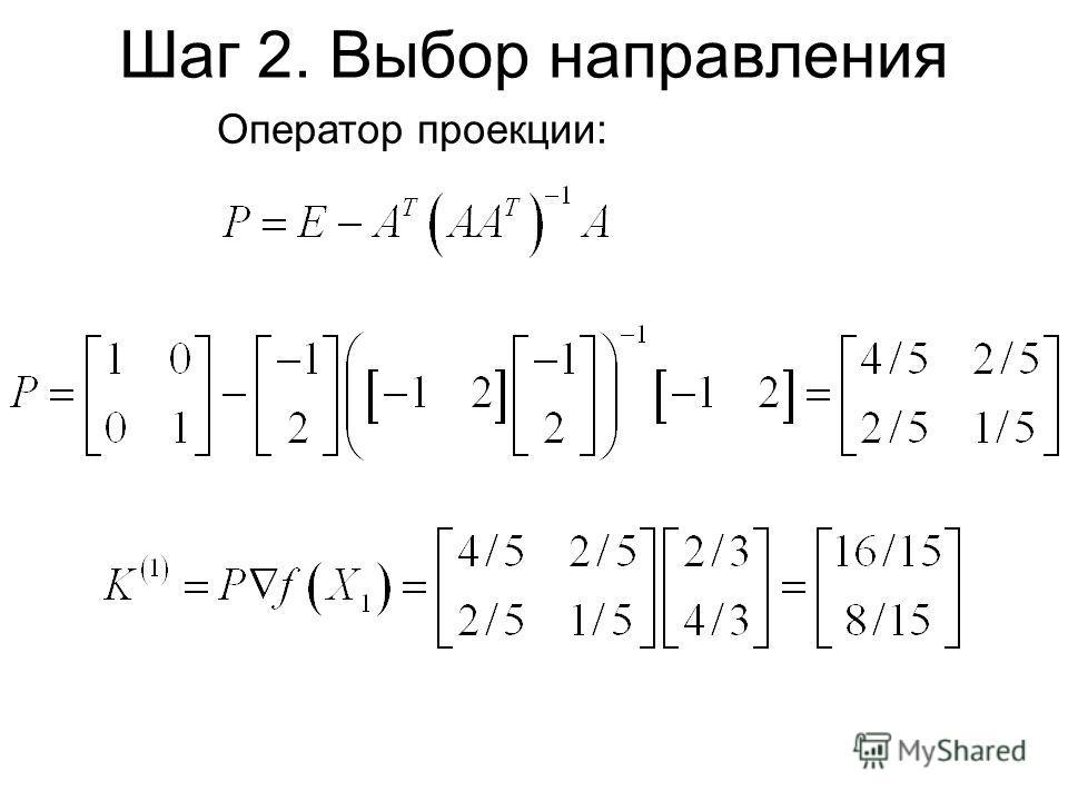 Оператор проекции:
