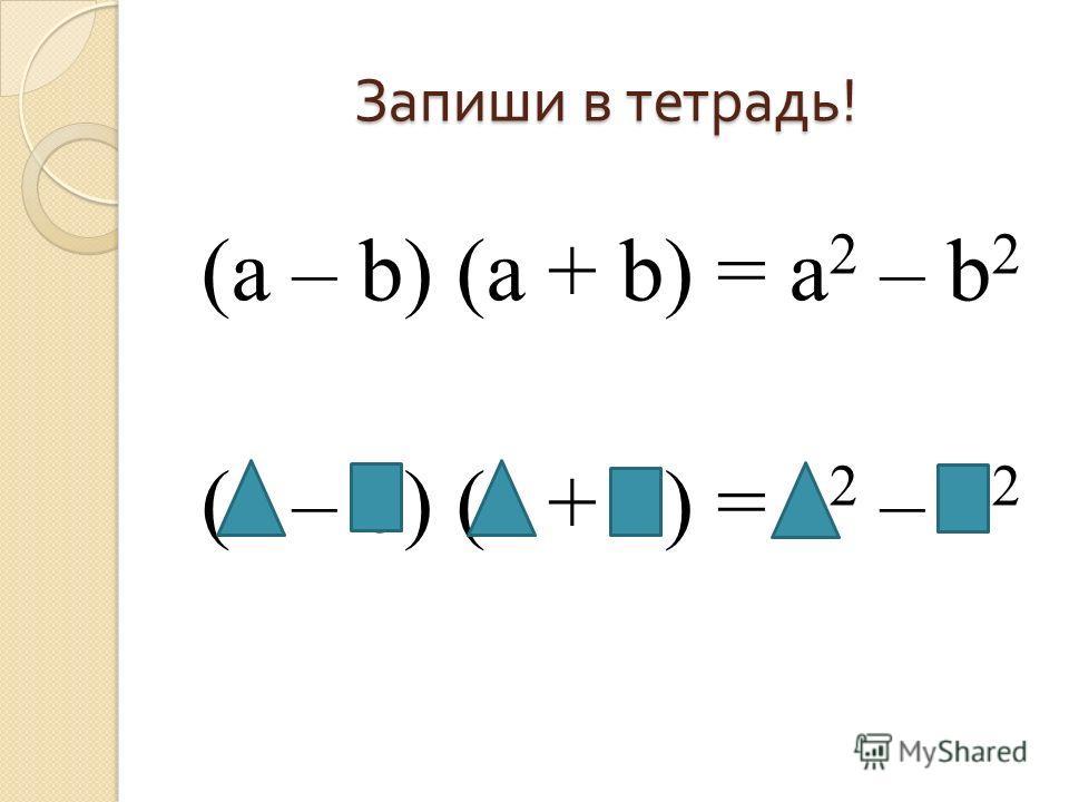= (6 – 4) (6 + 4) (9 + 3) (9 – 3) (2 – 8) (8 + 2) 6 2 – 4 2 9 2 – 3 2 2 2 – 8 2 (x – y) (x + y) = (c + b) (c – b) = (k – p) (k + p) = = = Исследование x 2 – y 2 c 2 – b 2 k 2 – p 2