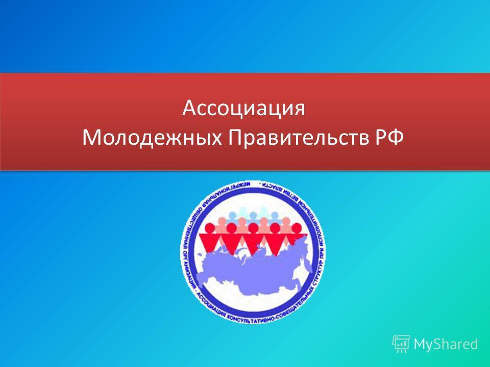 Ассоциация Молодежных Правительств РФ