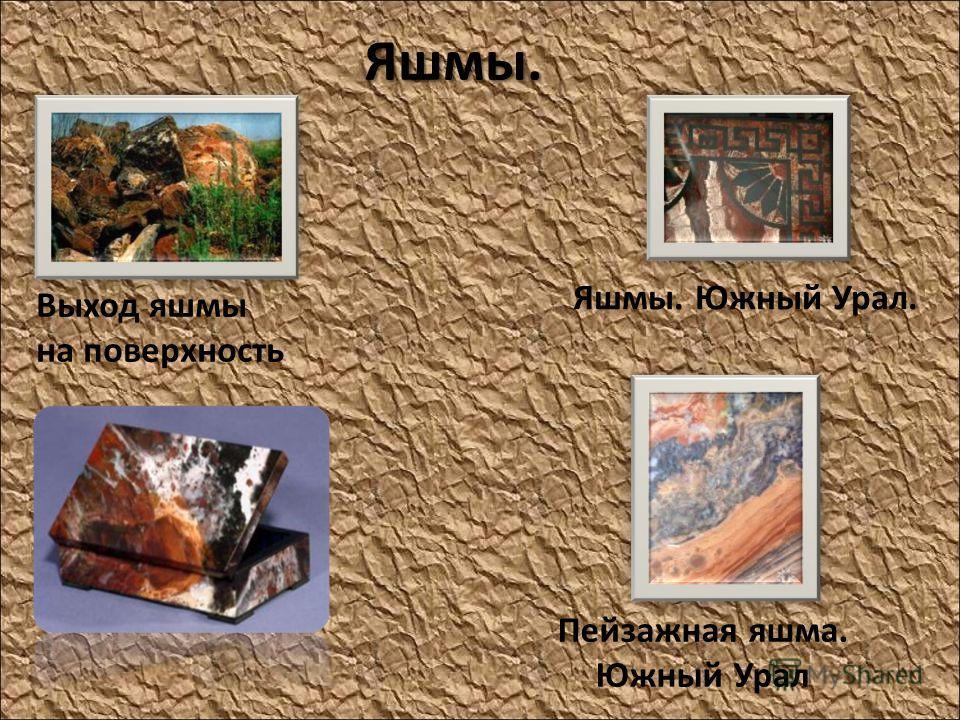 Яшмы. Пейзажная яшма. Южный Урал Выход яшмы на поверхность Яшмы. Южный Урал.