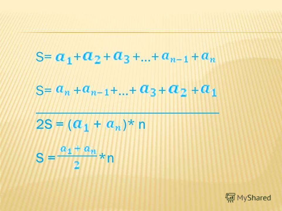 S= + + +…+ + S= + +…+ + + __________________________ 2S = ( + )* n S = *n