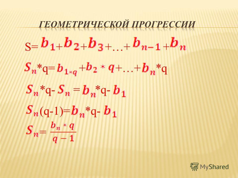 S= + + +…+ + *q= + +…+ *q *q- = *q- (q-1)= *q- =