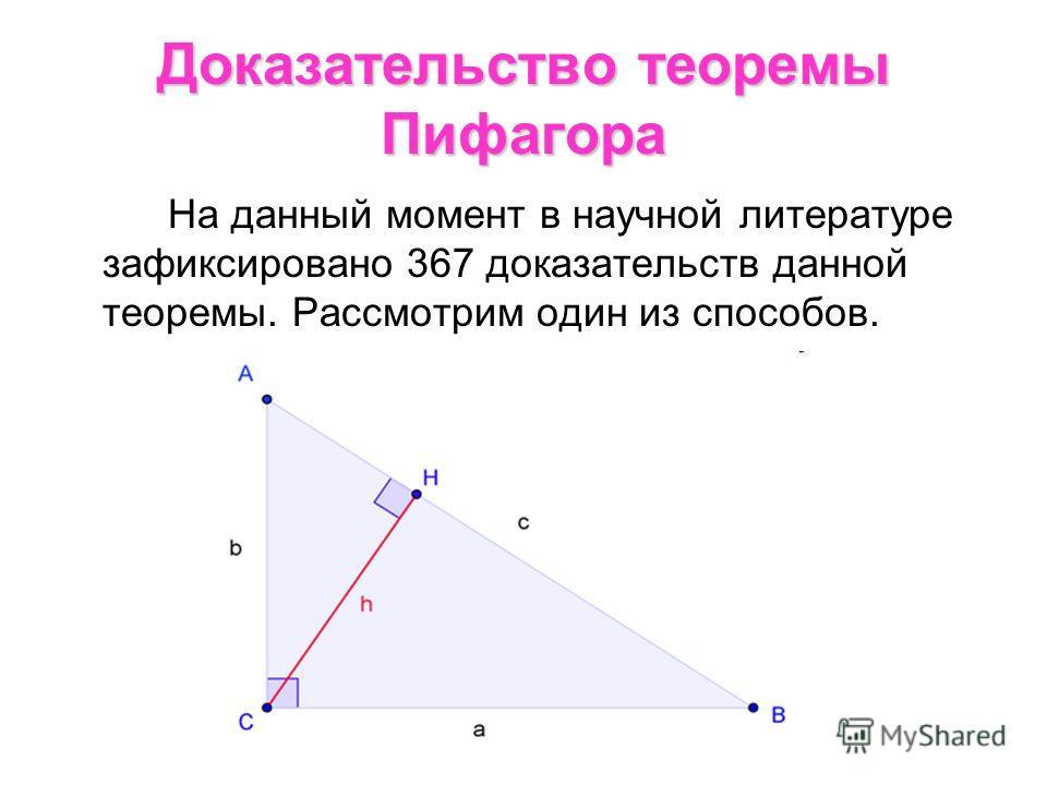 Доказательство теоремы Пифагора На данный момент в научной литературе зафиксировано 367 доказательств данной теоремы. Рассмотрим один из способов.