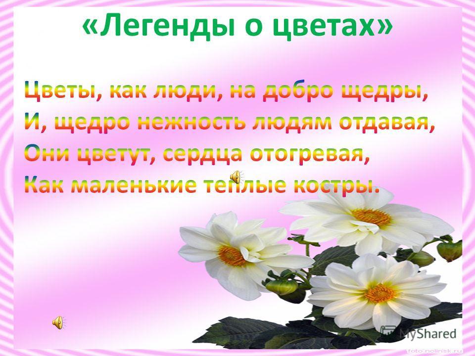 «Легенды о цветах»