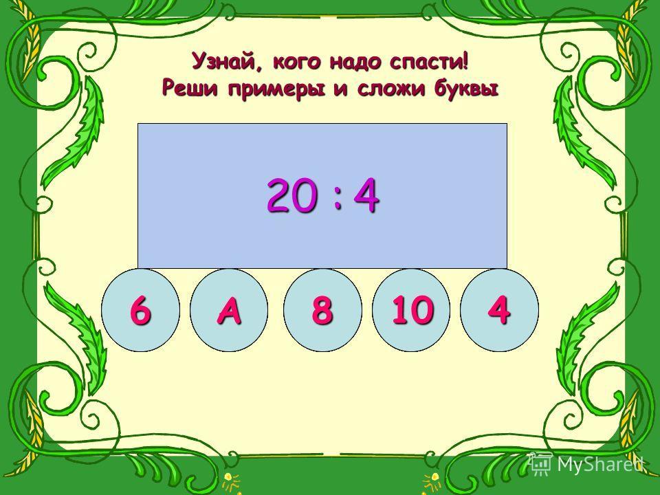 С.59, 2 2класс