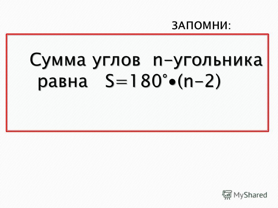 Зависит ли сумма углов пятиугольника от: Размера? Формы? Цвета? От чего зависит эта сумма?