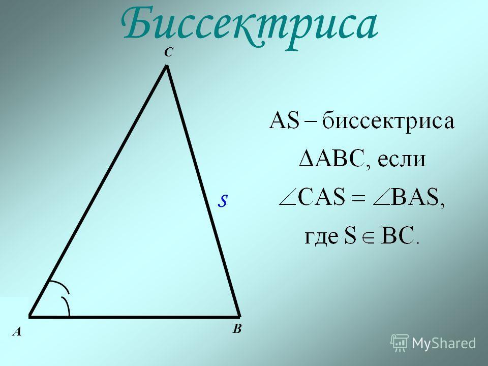 АВ С S A Биссектриса