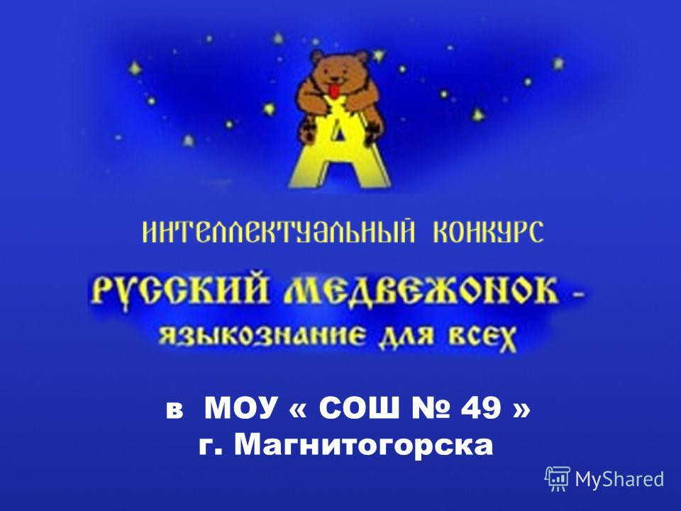 в МОУ « СОШ 49 » г. Магнитогорска