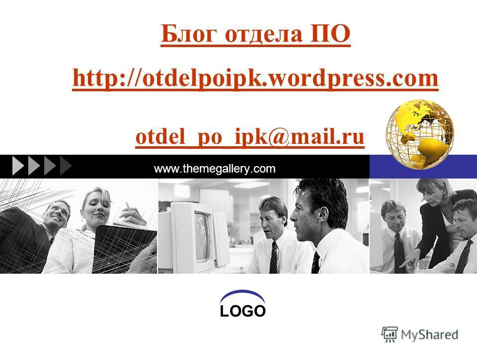 LOGO www.themegallery.com Блог отдела ПО http://otdelpoipk.wordpress.com otdel_po_ipk@mail.ru