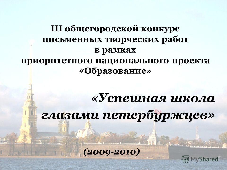 III общегородской конкурс письменных творческих работ в рамках приоритетного национального проекта «Образование» «Успешная школа глазами петербуржцев» (2009-2010)