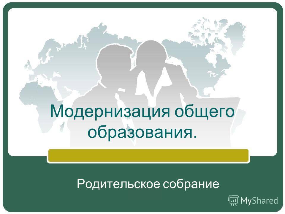 Модернизация общего образования. Родительское собрание