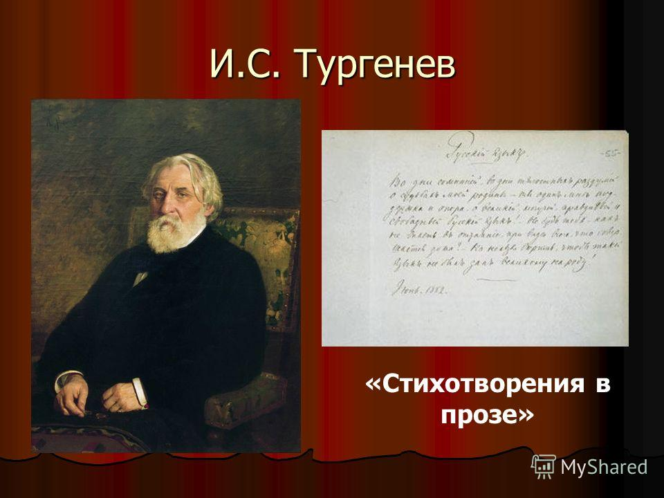 И.С. Тургенев «Стихотворения в прозе»