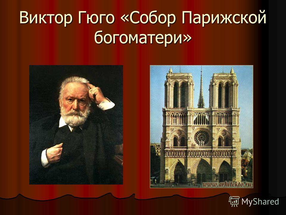 Виктор Гюго «Собор Парижской богоматери»