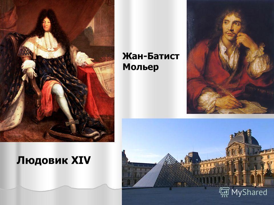 Людовик XIV Жан-Батист Мольер